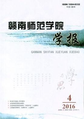 赣南师范学院学报杂志