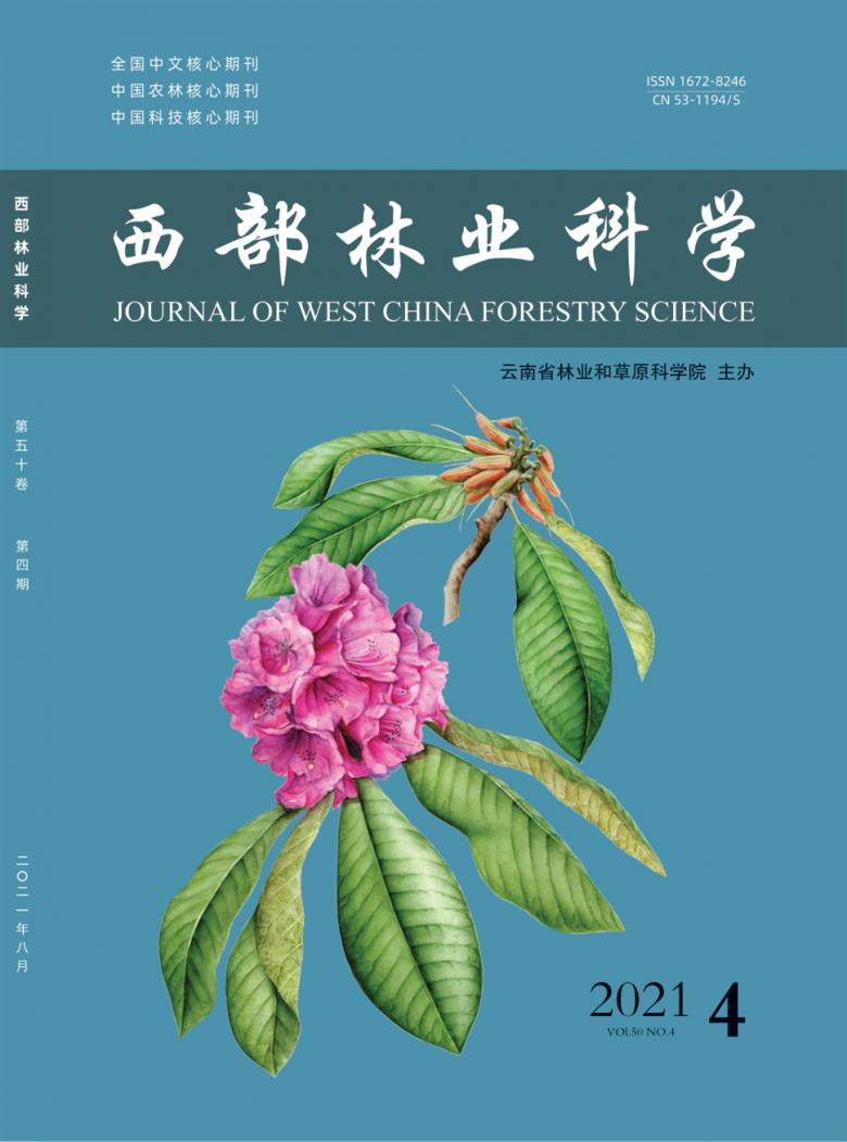西部林业科学杂志