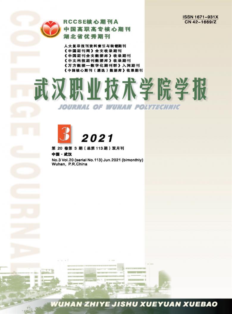 武汉职业技术学院学报杂志