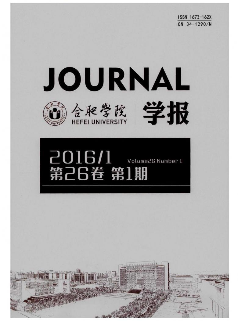 合肥学院学报杂志