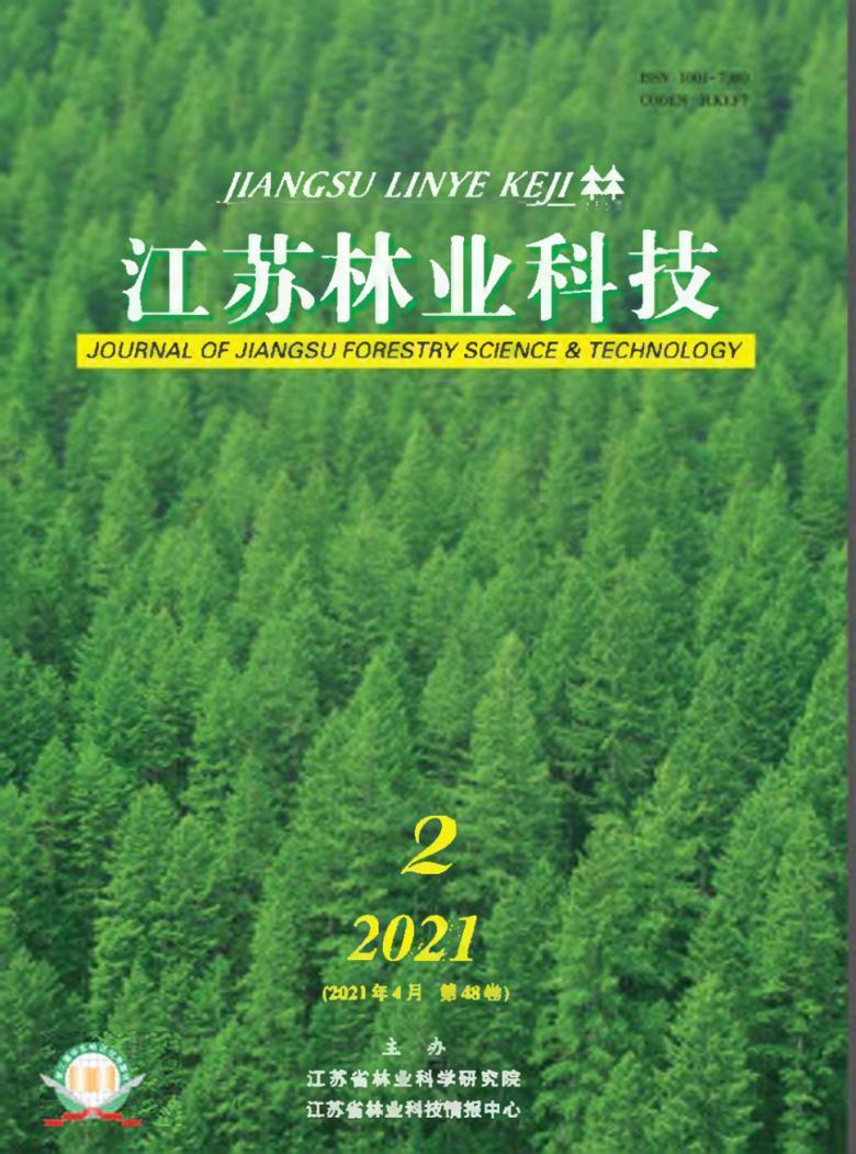 江苏林业科技杂志