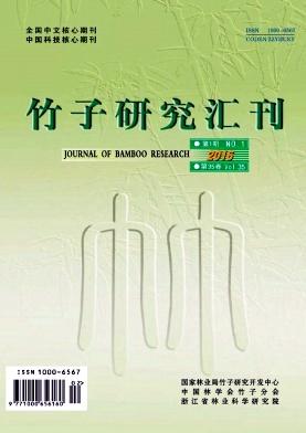 竹子研究汇刊杂志