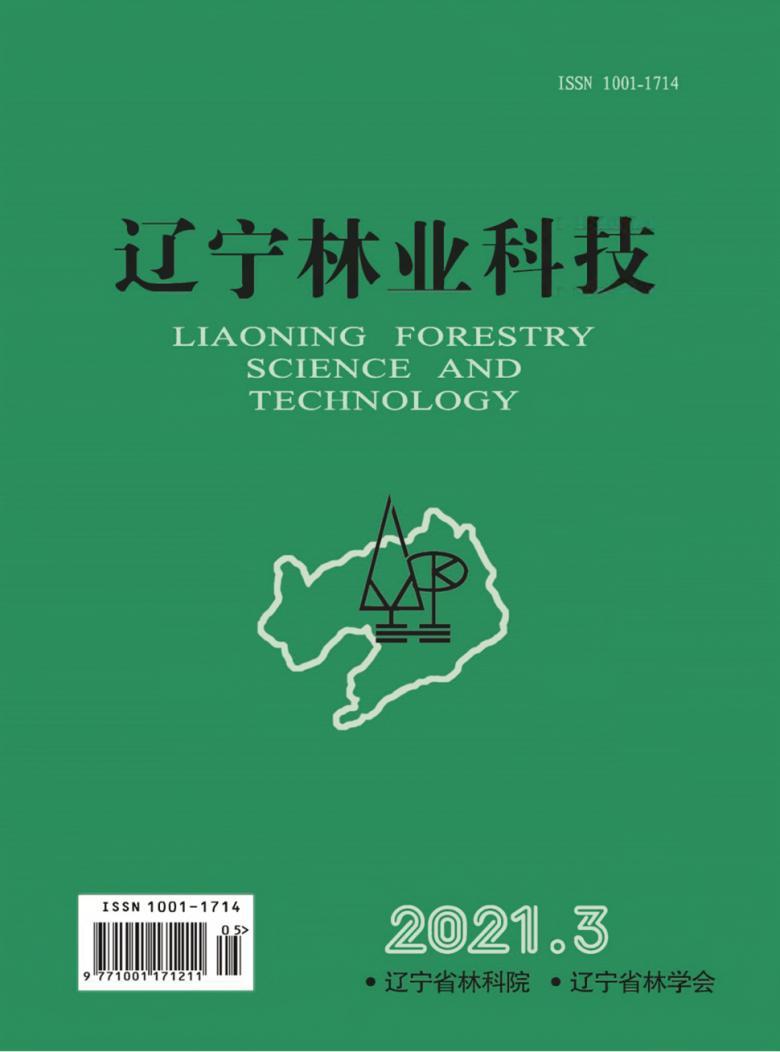 辽宁林业科技杂志