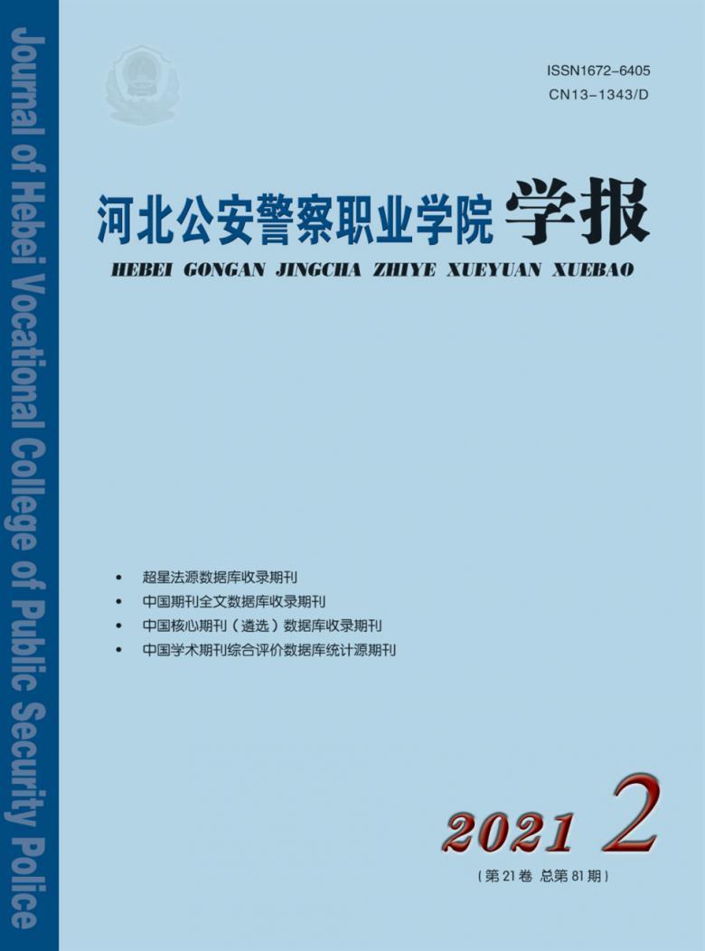 河北公安警察职业学院学报杂志