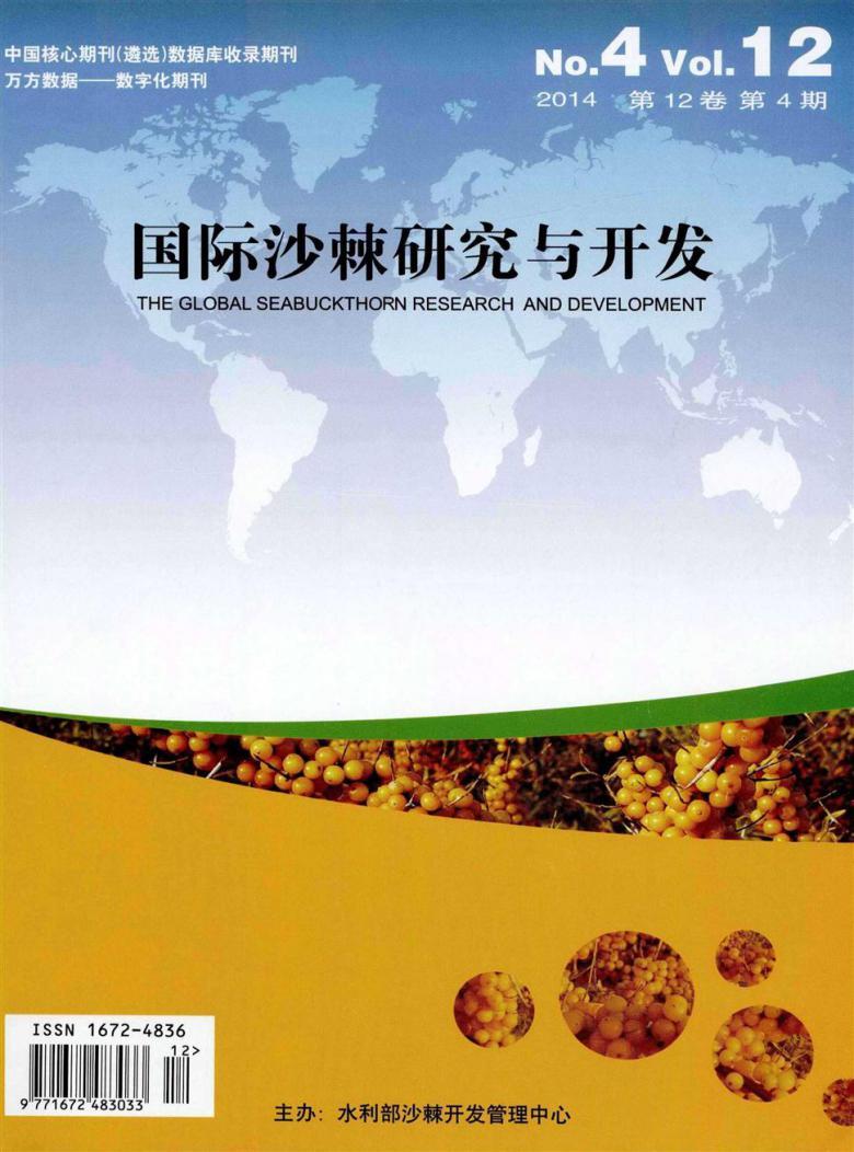 国际沙棘研究与开发