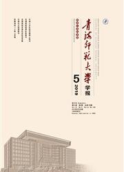 青海师范大学学报杂志