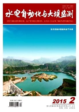 水电自动化与大坝监测杂志