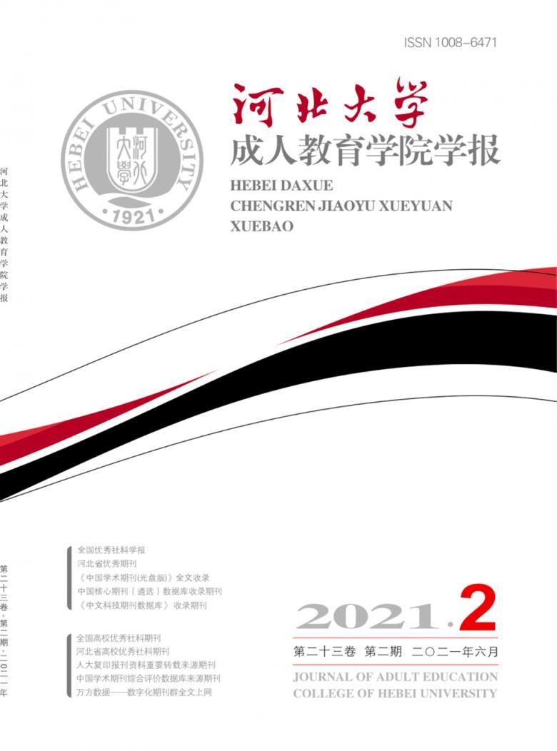 河北大学成人教育学院学报杂志