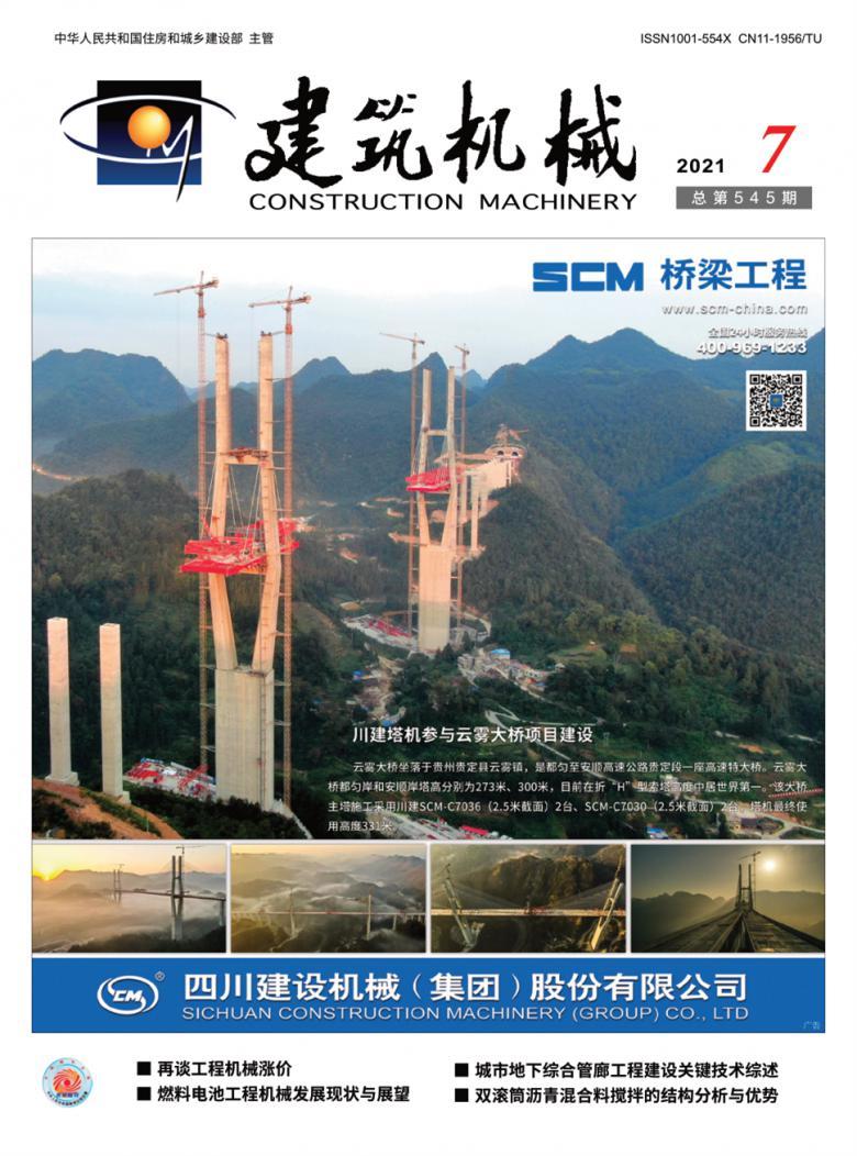 建筑机械杂志