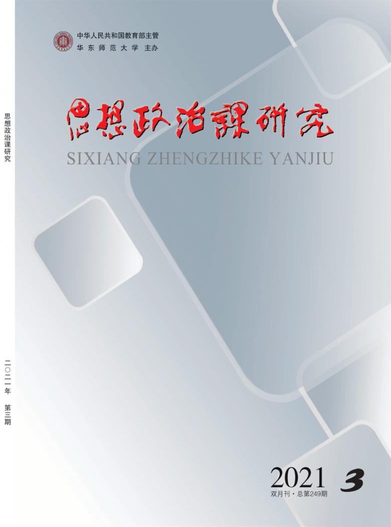思想政治课研究杂志