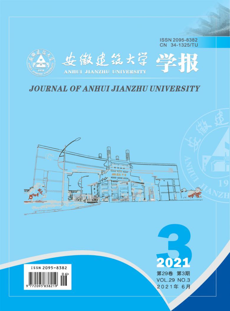 安徽建筑大学学报杂志