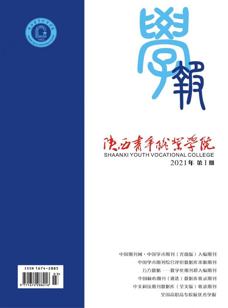 陕西青年职业学院学报杂志