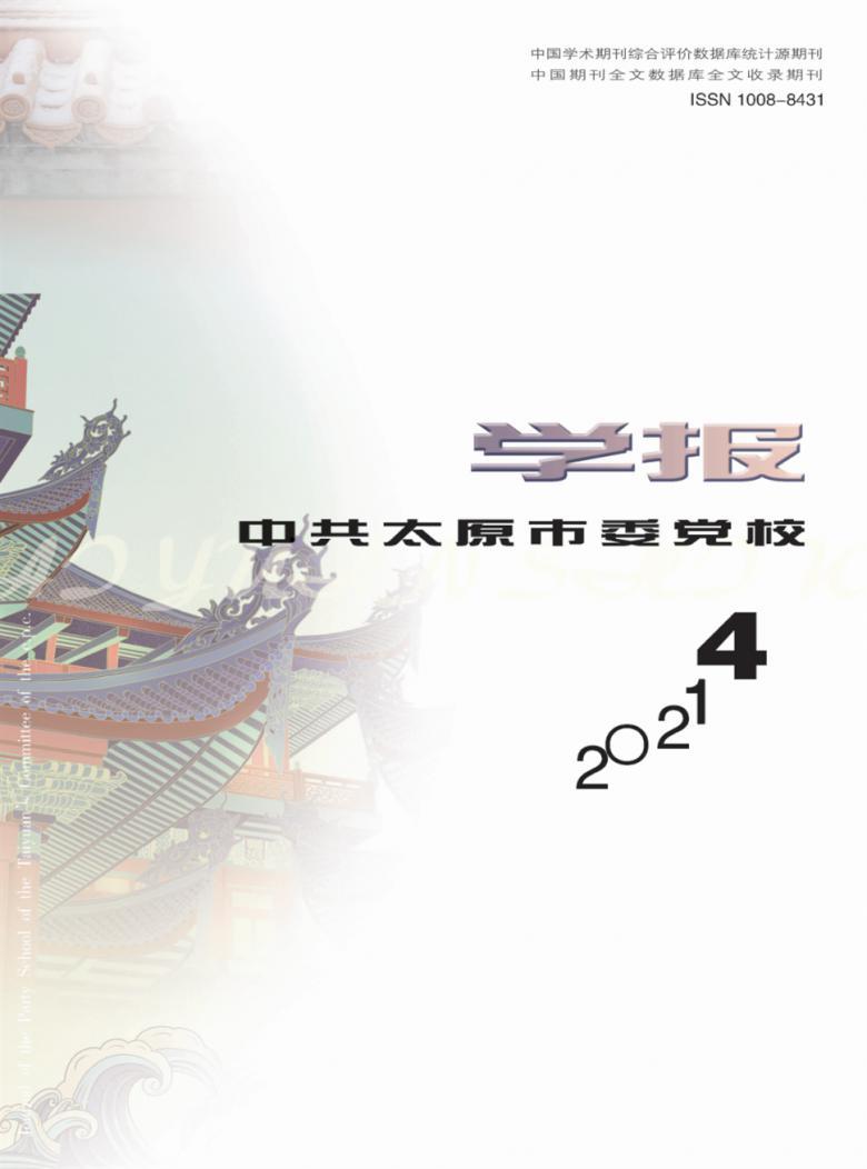 中共太原市委党校学报杂志