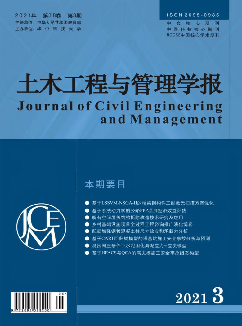 土木工程与管理学报杂志