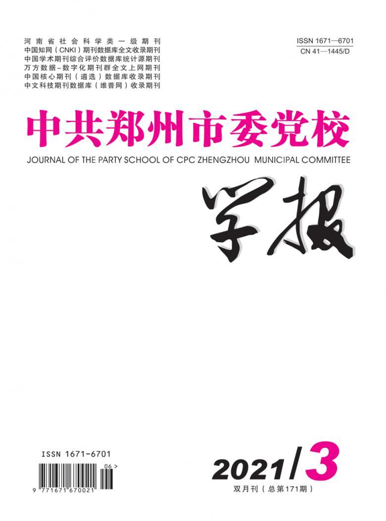 中共郑州市委党校学报杂志