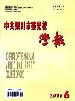 中共银川市委党校学报杂志