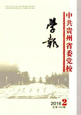中共贵州省委党校学报杂志