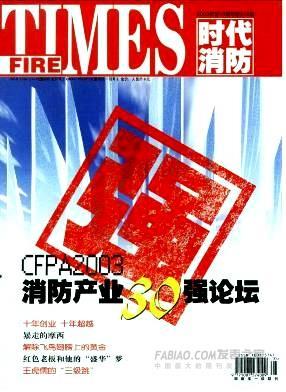 时代消防论文