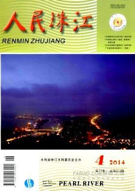人民珠江杂志