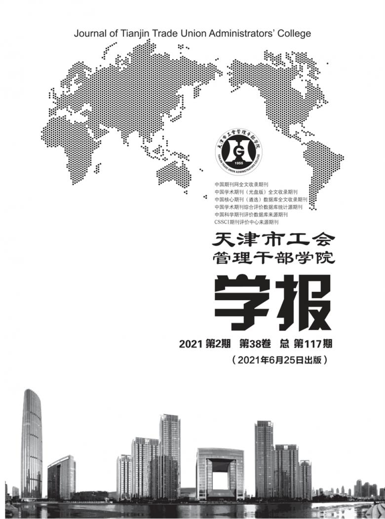 天津市工会管理干部学院学报杂志