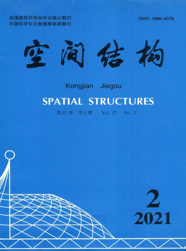 空间结构杂志
