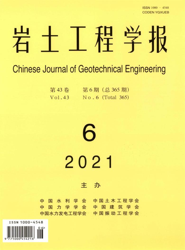 岩土工程学报杂志