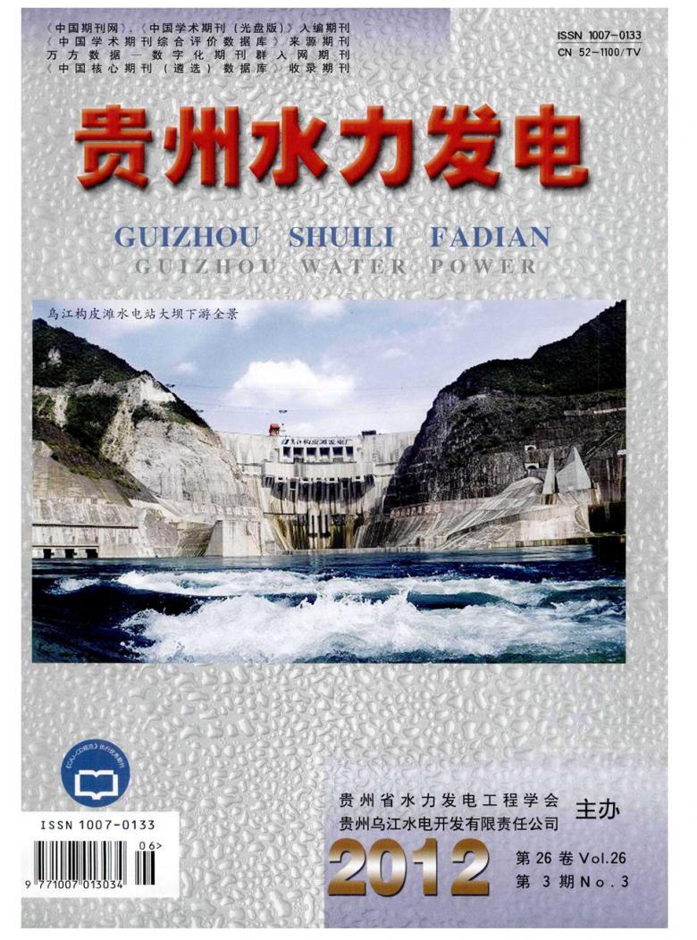 贵州水力发电杂志