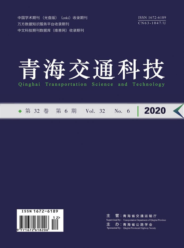 青海交通科技杂志