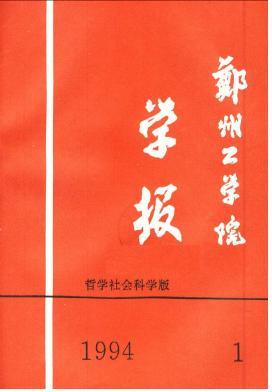 郑州工业大学学报杂志