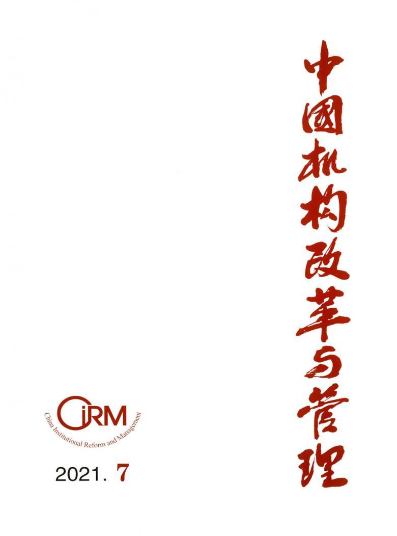 中国机构改革与管理杂志