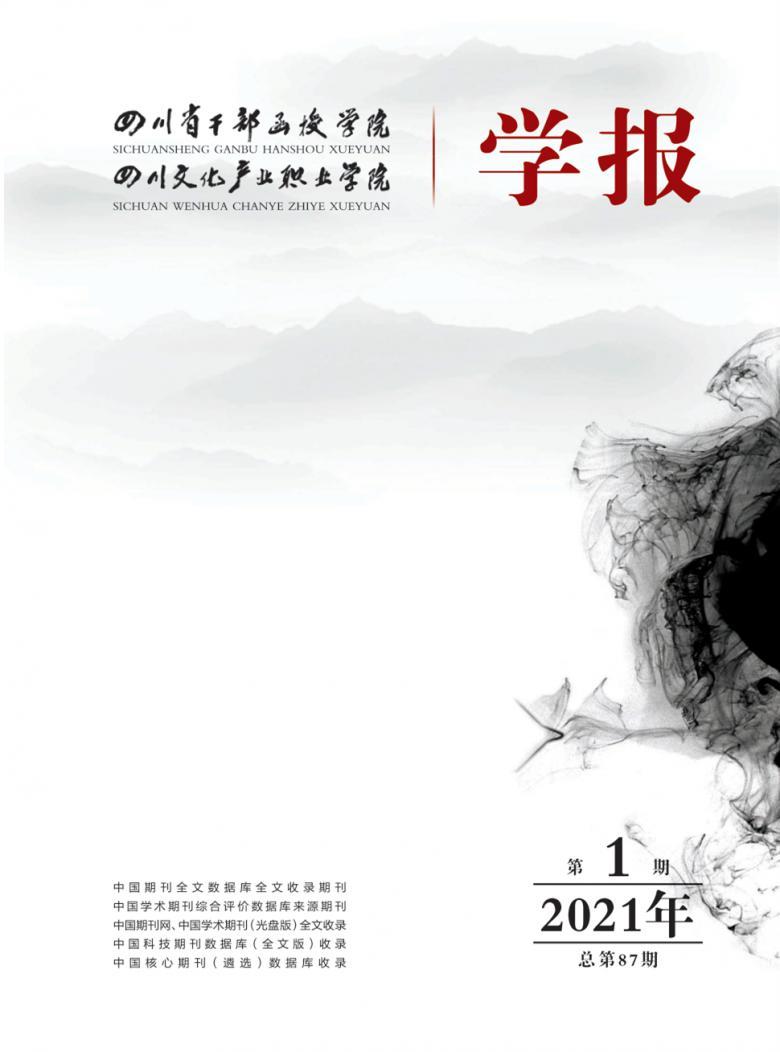 四川省干部函授学院学报杂志