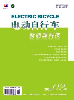 电动自行车杂志