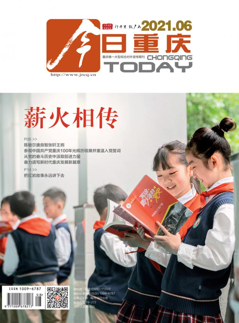 今日重庆杂志