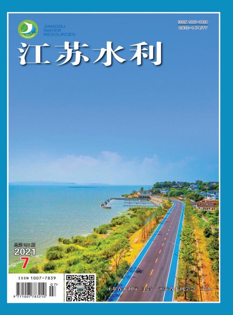 江苏水利杂志