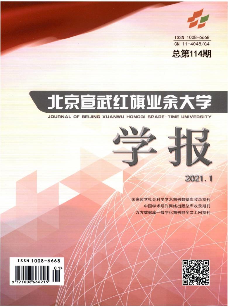 北京宣武红旗业余大学学报杂志