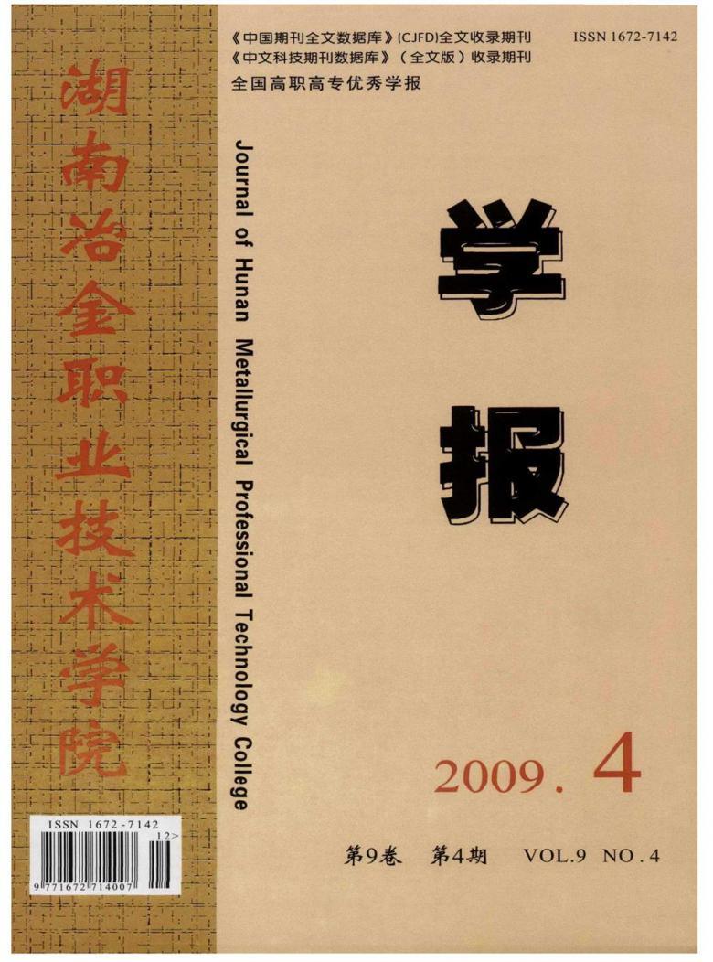 湖南冶金职业技术学院学报杂志