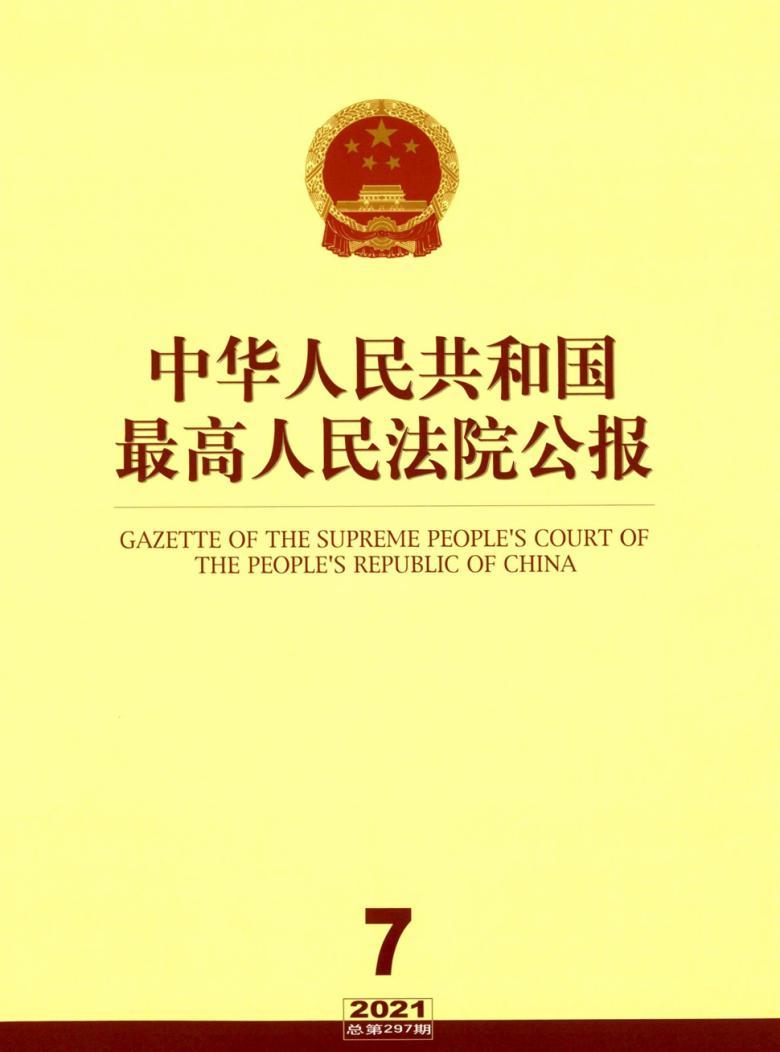 中华人民共和国最高人民法院公报