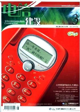电信建设杂志