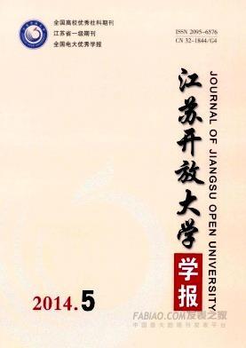 江苏开放大学学报杂志