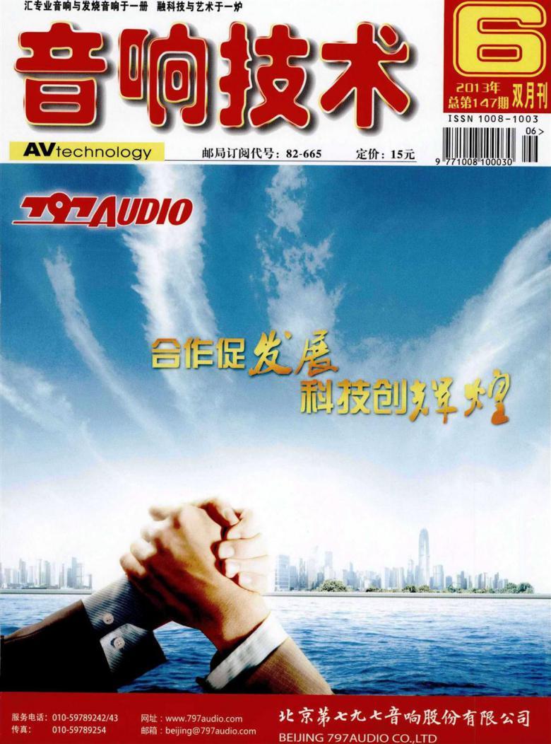 音响技术杂志