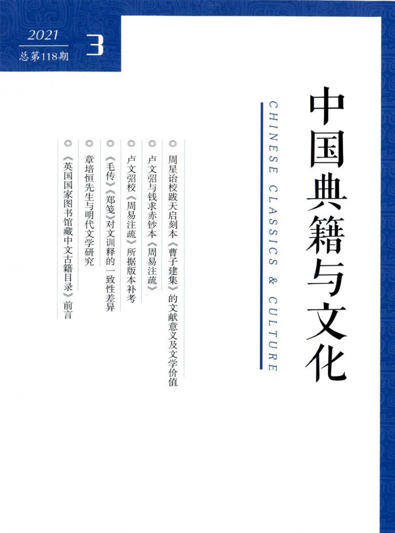 中国典籍与文化杂志