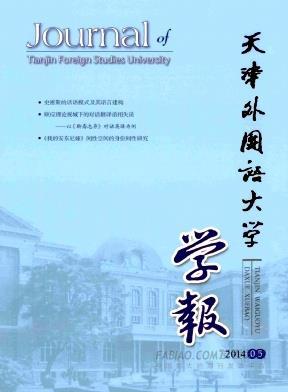 天津外国语大学学报杂志
