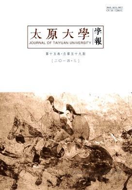 太原大学学报杂志
