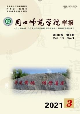 周口师范学院学报杂志