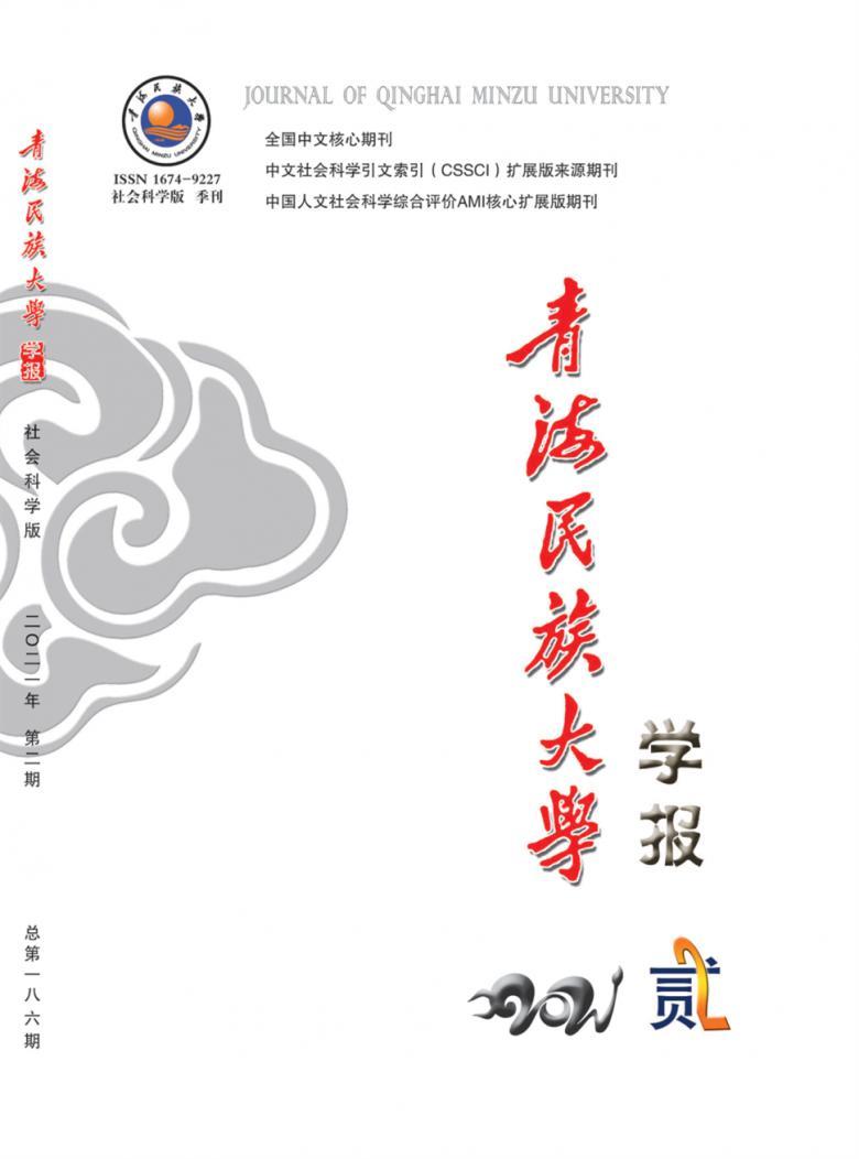 青海民族大学学报杂志