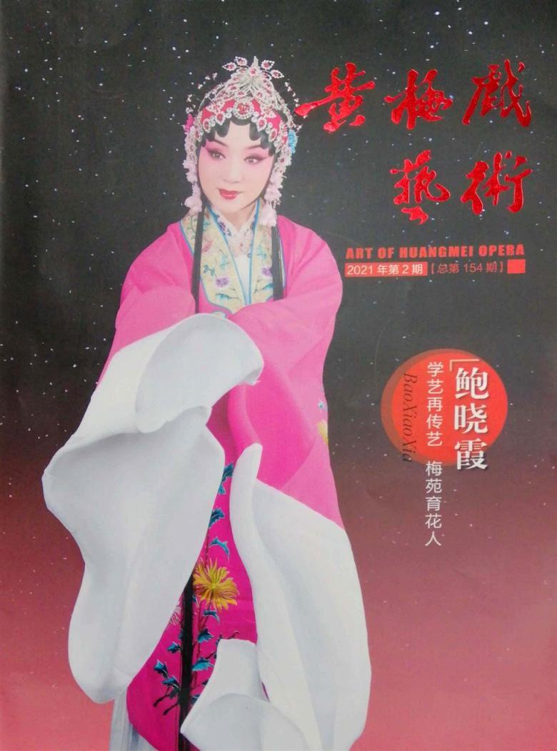 黄梅戏艺术杂志