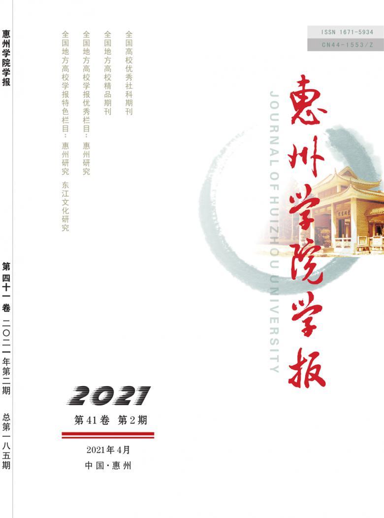 惠州学院学报杂志