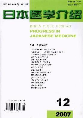 日本医学介绍杂志