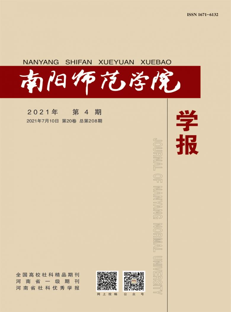 南阳师范学院学报杂志