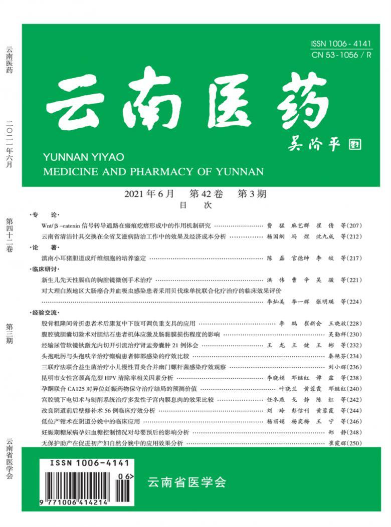 云南医药杂志